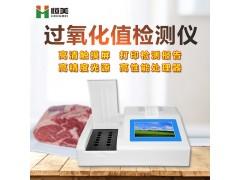 过氧化值检测仪报价HM-G12