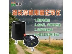 超长待机雨量记录仪HM-YL01