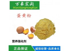 纯食品级鸡蛋黄粉鸟食配料蛋黄粉烘焙原料食品添加剂
