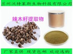 辣木籽提取物10:1 辣木籽粉 1kg起包邮
