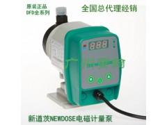 新道茨NEWDOSE电磁计量泵DFD-12-07-X