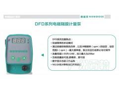 NEWDOSE新道茨计量泵广东电磁泵DFD-02-07-LM