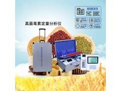小麦玉米中呕吐毒素含量检测仪