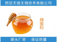 蜂蜜提取物 蜂蜜粉  天瑞生物