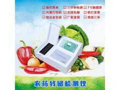 青菜农药残留快速分析仪