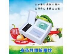 瓜果蔬菜茶叶农药残留快速检测仪