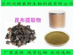 昆布提取物 10:1 厂家现货直销 水溶性海带粉