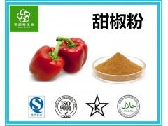 甜椒粉 红椒粉 甜椒提取物 天然食品原料 绿色健康