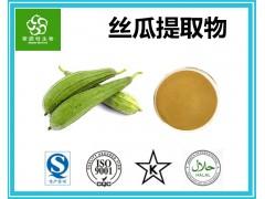 丝瓜粉 丝瓜提取物 水溶性 固体饮料原料 天然食品级