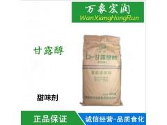 食品级甜味剂甘露醇甘露糖醇D-甘露醇用于口香糖糕点年糕