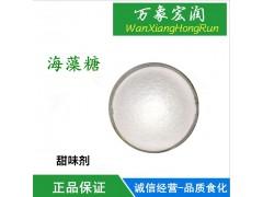 海藻糖牛轧糖原料食品级海藻糖防晒保湿