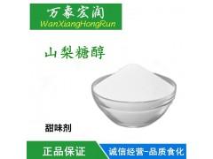 食用山梨醇D-山梨糖醇食品保湿剂甜味剂保水剂