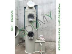 农药厂废气处理成套设备GM洗涤塔