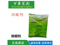 食品级丙酸钙防霉剂防腐剂保鲜剂面条馒头饺子皮豆类制品添加剂