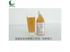 供应优质浓缩果汁无添果汁果蔬汁发酵梨汁
