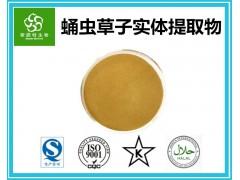 蛹虫草子实体提取物 子实体压片粉 长期现货供应 质优价廉