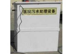 西安宠物门诊污水处理设备