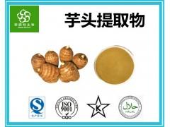 芋头提取物 芋头粉 全水溶性  天然植物原料 健康安全