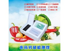 农药残留快速检测仪三年质量保证