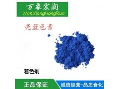 食用青色1号亮蓝色素食用蓝色素烘培原料