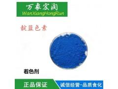 靛蓝色素食用青色2号色素食品级靛蓝85%色素