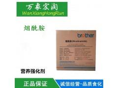 烟酰胺食品级烟酸B族维生素PP维生素B3原料