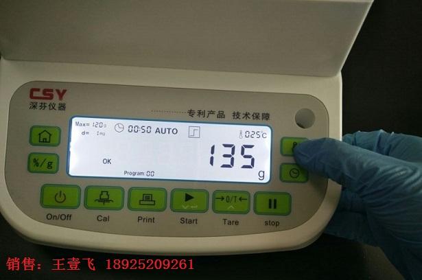 谷物水分测定仪
