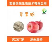 苹果酵素粉  苹果膳食纤维   厂家