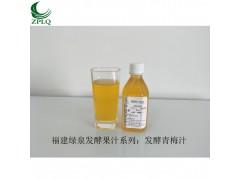 供应优质浓缩果汁发酵果汁果蔬汁发酵青梅汁