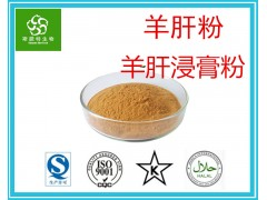 羊肝粉 羊肝浸膏粉 羊肝浓缩提取粉 生产厂家现货 发货快