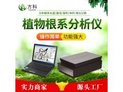 植物根系分析仪FK-GX01