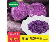 FD冻干紫薯粒 脱水蔬菜丁批发 冻干食品OEM工厂