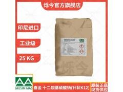厂家直销春金k12针状印尼进口发泡起泡剂十二烷基硫酸钠