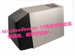 Biospec MiniBeadbeater-16研磨器