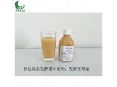 供应优质浓缩果汁发酵果汁果蔬汁发酵香蕉浆