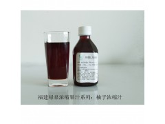供应优质浓缩果汁发酵果蔬果蔬汁柚子浓缩汁