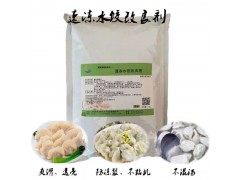 供应速冻水饺改良剂食品级速冻水饺改良剂厂家