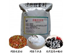 凉粉改良剂食品级复配增稠剂提高凉粉凉皮米皮筋度改善口感
