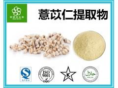 薏苡仁提取物 薏苡仁提取粉 薏米提取物 �|量�定 工�S直�N