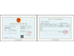 河北食品生产许可证办理