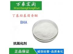 BHA丁基羟基茴香醚食品级脂溶性抗氧化剂