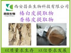椿白皮提取物 香椿皮提取物 专业植物提取 浓缩粉 厂家直销