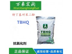 食品级TBHQ价格食用抗氧化剂特丁基对苯二酚