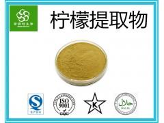 柠檬提取物 高倍浓缩提取粉 棕色粉末 质量稳定 厂家直销