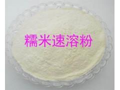 糯米速溶粉  糯米膳食纤维  喷雾干燥粉