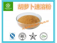 胡萝卜速溶粉 99%水溶 膳食纤维粉 提取物粉 喷雾干燥粉