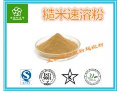 糙米速溶粉 99%水溶 膳食纤维粉 提取物粉 喷雾干燥粉