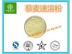 藜麦速溶粉99%水溶 膳食纤维粉 提取物粉 喷雾干燥粉