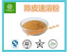 陈皮速溶粉 99%水溶 膳食纤维粉 提取物粉 喷雾干燥粉