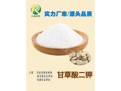 甘草酸二钾盐98%甘草提取天瑞甘草厂家护肤原料